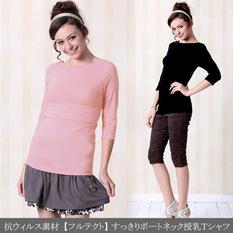 授乳服マタニティ すっきりボートネック 授乳Tシャツ(クリステル) kt0003 トップス