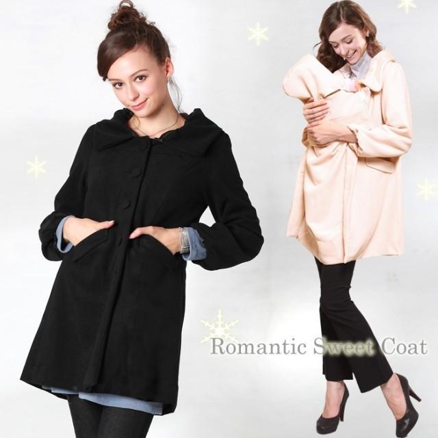 パフスリーブ 襟2WAYママコート(抱っこ専用ダッカー付き) 授乳服&マタニティウェア[ma8141]