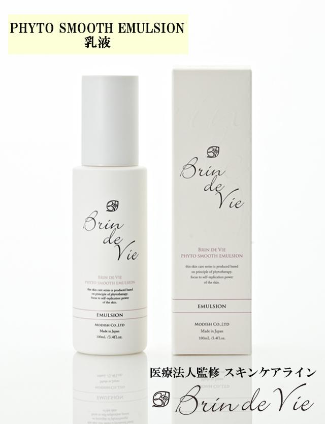 日本製 医療法人監修 フィトスムーズ エマルジョン 乳液 Brin de Vie(ブレン ドゥ ビ) mo0009
