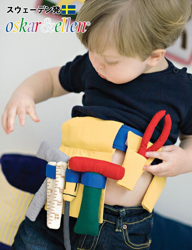 北欧スウェーデン Oskar&Ellen ふわふわ可愛い【ツール ベルト】 oe209 おもちゃ/ソフトトイ/知育玩具/布おもちゃ/1歳 2歳 3歳/誕生祝い/プレゼント