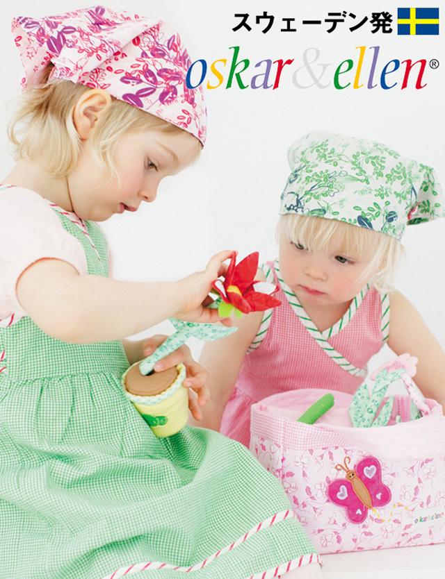 北欧スウェーデン Oskar&Ellen ふわふわ可愛い【ガーデニング セット】 oe223 おもちゃ/ソフトトイ/知育玩具/布おもちゃ/1歳 2歳 3歳/誕生祝い/プレゼント