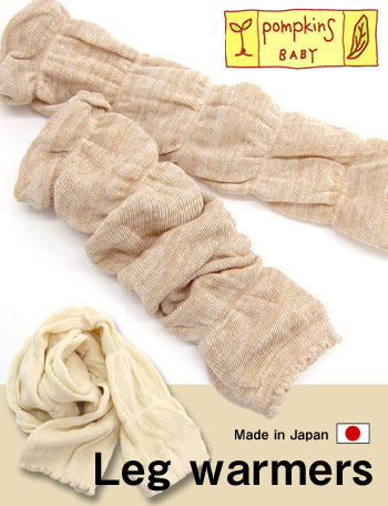 【日本製】オーガニック薄手ポワポワレッグウォーマー0~4歳頃 ppy-1324  『POMPKINS』ポプキンズ 薄手で快適!紫外線対策にも