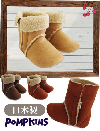 pompkins BABY ベビー スエードボアブーツ 12cm ppy-9106 赤ちゃん/ブーツ/靴/ファーストシューズ 【日本製】