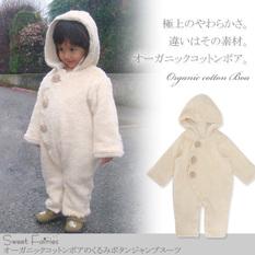 オーガニックコットンボアのくるみボタンジャンプスーツ sf1001 赤ちゃん/ベビー/着ぐるみ/ベビー服 [送料無料]