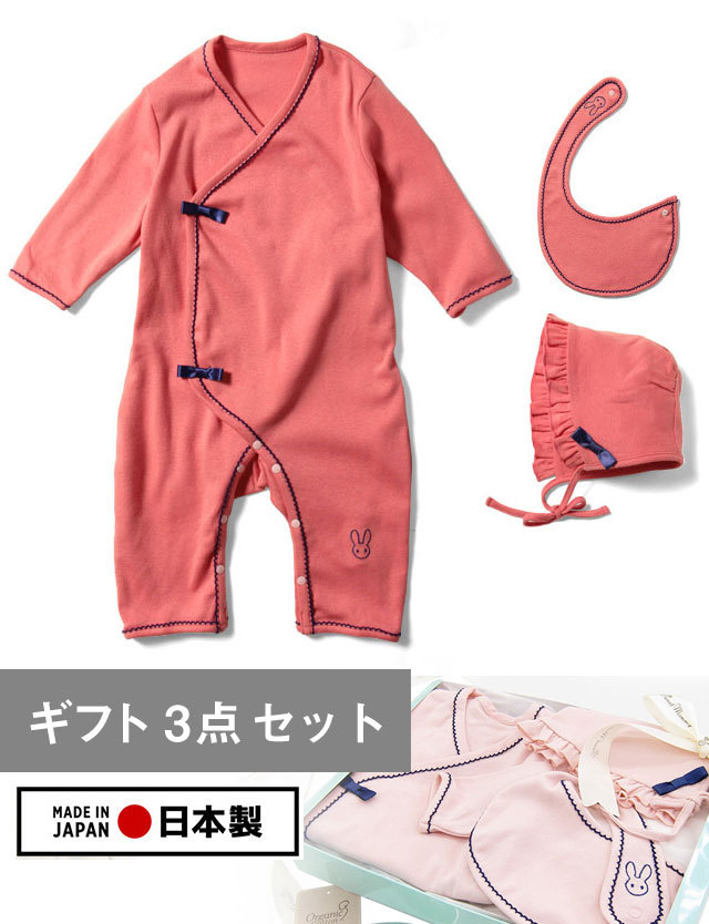 【SUMMER SALE~6/8】【日本製】オーガニックコットン リボン使い カバーオール ギフト3点セット sf5149 カバーオール、スタイ、ボンネットセット