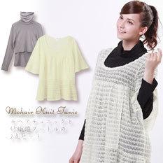 授乳服マタニティ モヘアチュニック&竹繊維授乳タートル(2点セット) so0157 マタニティウェア/ニット/タートル