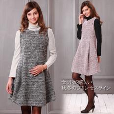 授乳服マタニティ ツイードワンピース&授乳タートルインナーセット(ロベルタ) so1357-set