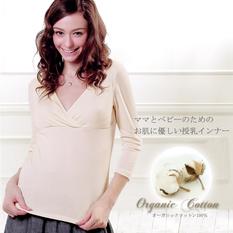 授乳服 お肌に優しい天然素材 オーガニックコットン100%授乳インナー(パッド付きカシュクールトップス 7分袖) st0299