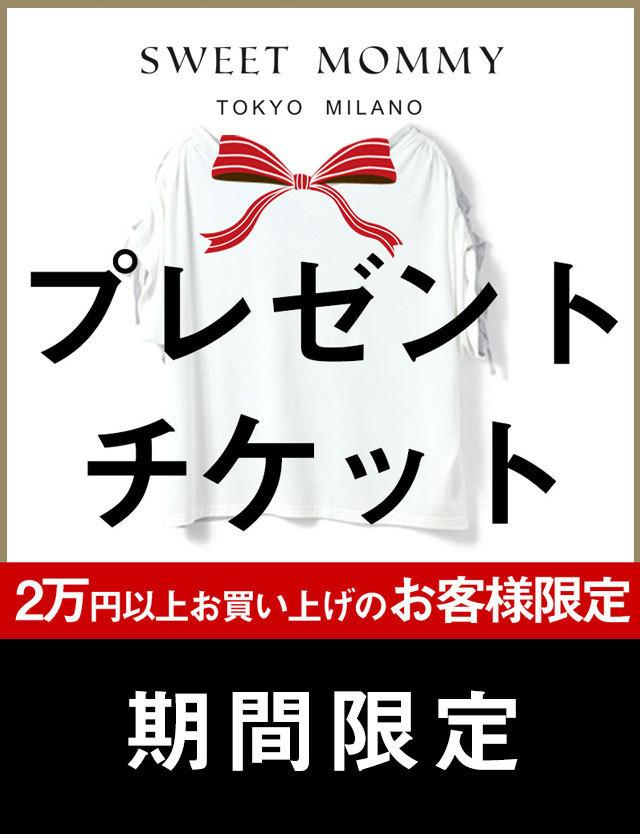 【プレゼントチケット】バイカラートップスプレゼント!※2万円(税込)以上のご購入とこちらのチケットをお買い物かごに入れてください。