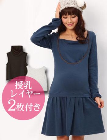 授乳服 タートルネックレイヤードワンピース(ルナ)授乳レイヤー2枚付き sw9006