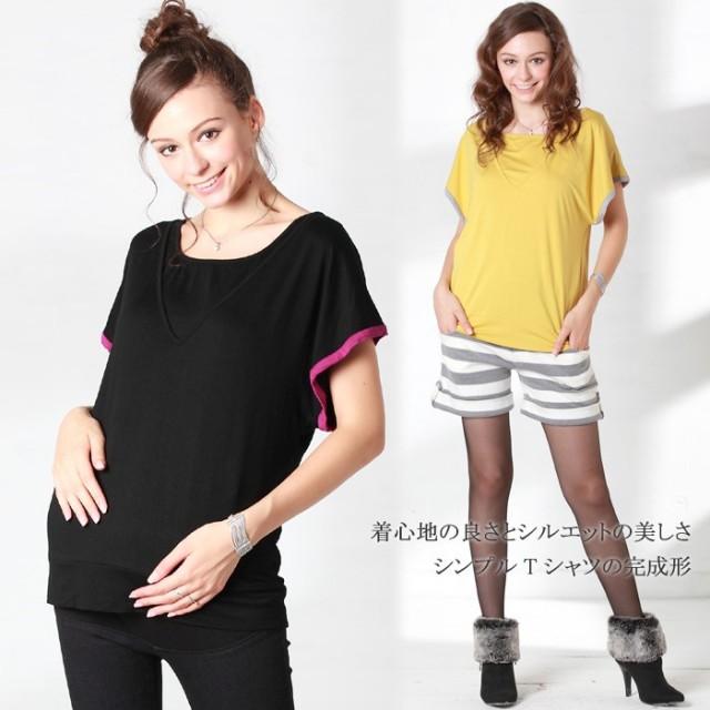 授乳服マタニティウェア ゆったり配色授乳トップス sw9332