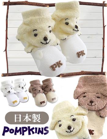 pompkins BABY ベビーソックス(いぬ) pp1602201 赤ちゃん/靴下 【日本製】★プレゼントに最適!★