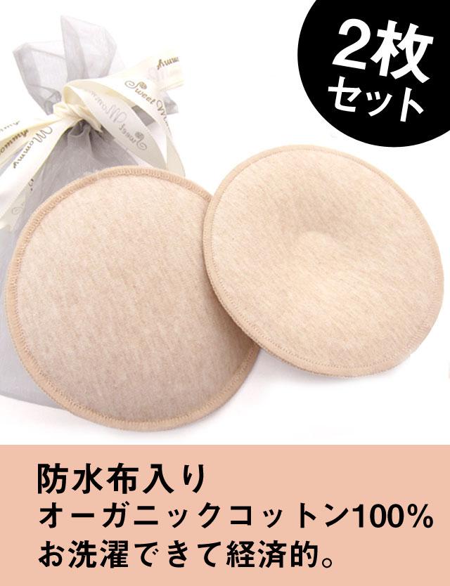 【メール便可】オーガニックコットン100% スムース素材 母乳パッド 防水布入り 1セット2枚入り ママパッド sp5148[M便 3/6] 洗ってくり返し使えるから経済的な布パッド
