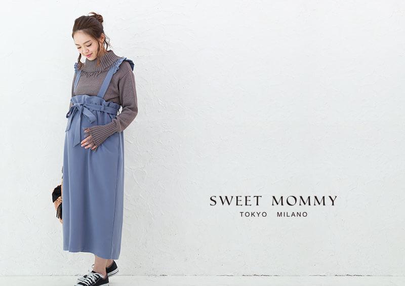 マタニティウェアと授乳服のスウィートマミーおすすめのマタニティスカート