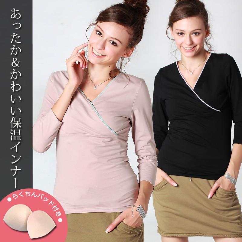 カシュクール授乳インナー【マーシャ】(パッド付き) 授乳服[st0018]