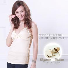 お肌に優しい天然繊維 オーガニックコットン100% 授乳インナー(パッド付きキャミソール) 授乳服&マタニティウェア[st0297]
