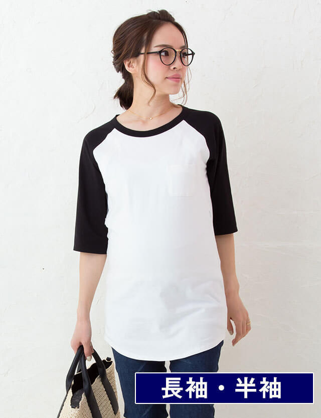 【SALE~3/2】授乳服マタニティウェア ラグラン授乳Tee st6083 体型カバーTシャツ/カジュアル