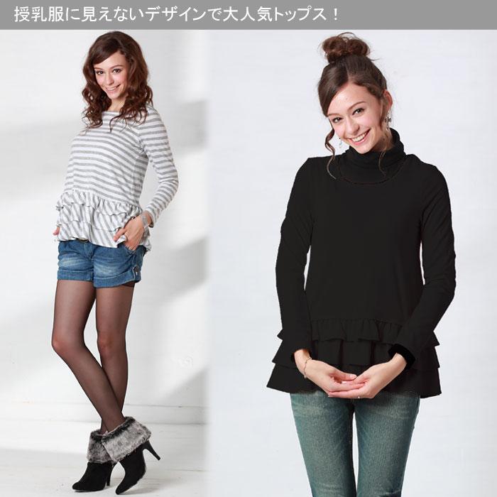 裾フリルトップス 授乳機能付き 授乳服&マタニティウェア[sw9176]
