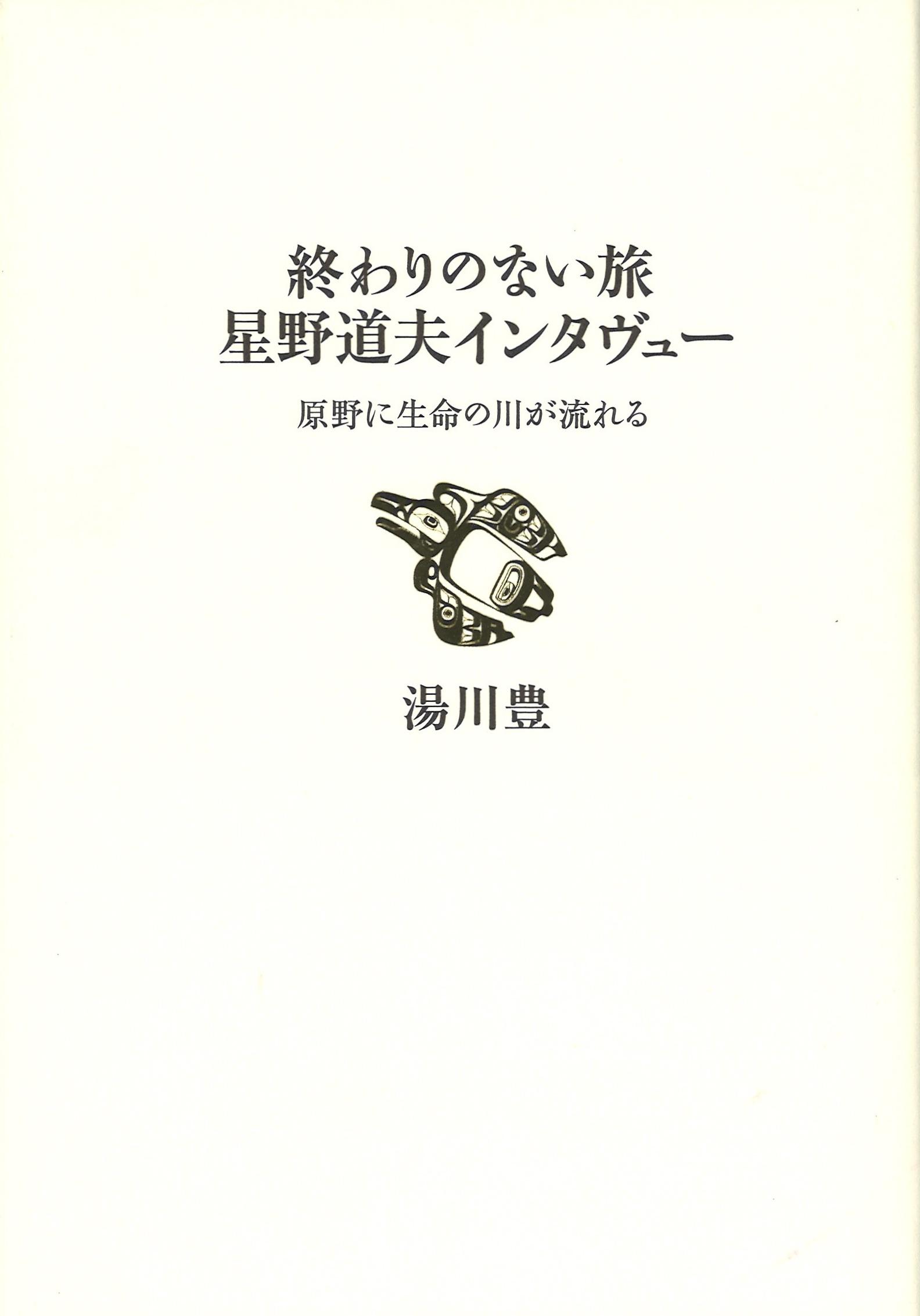 湯川豊・星野道夫 『終わりのない旅』