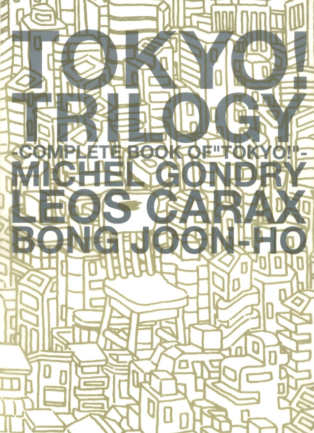 "『TOKYO! TRILOGY -COMPLETE BOOK OF ""TOKYO!""-』"