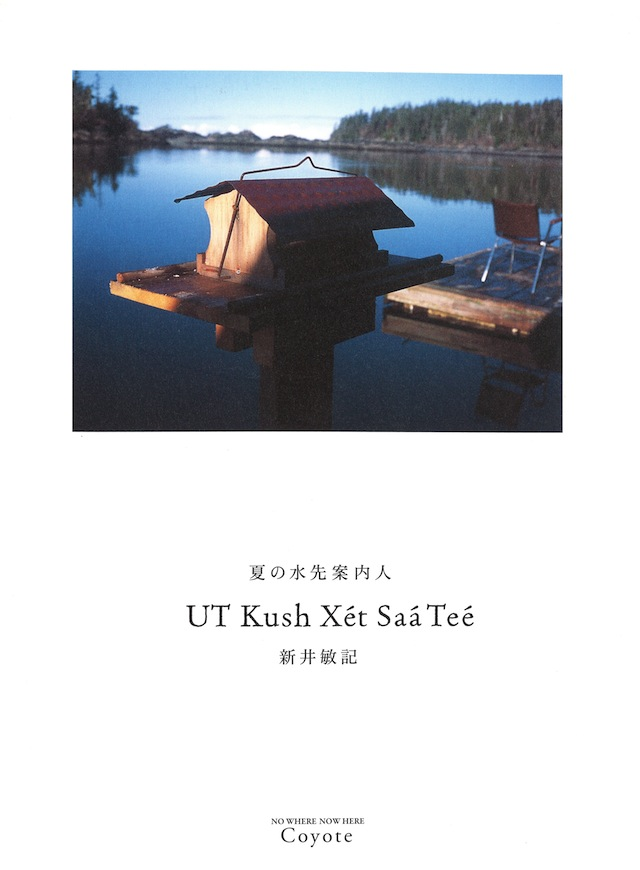 新井敏記『夏の水先案内人 UT Kush Xet Saa Tee』