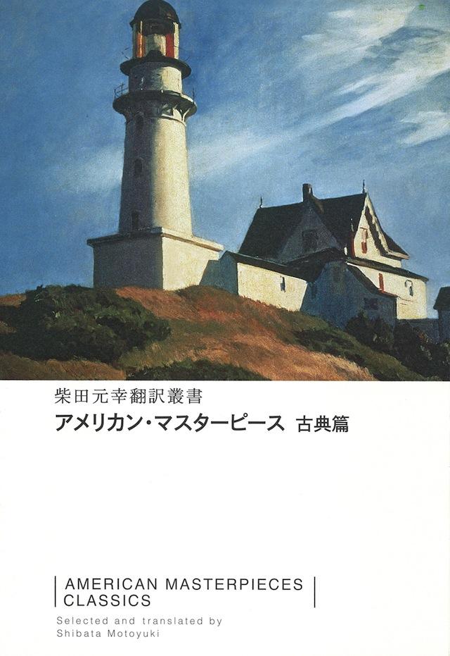 『アメリカン・マスターピース 古典篇』(柴田元幸翻訳叢書)