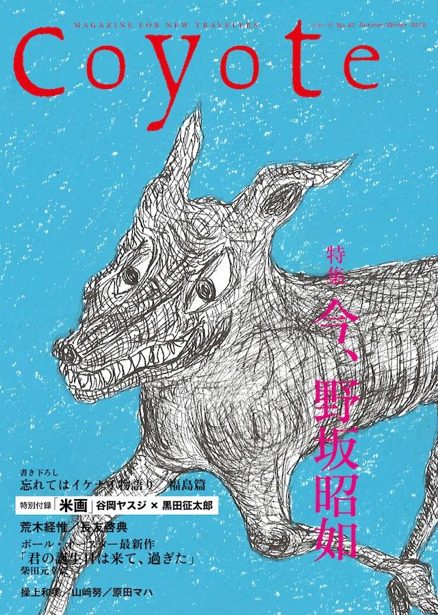 COYOTE No.47 (今、野坂昭如)