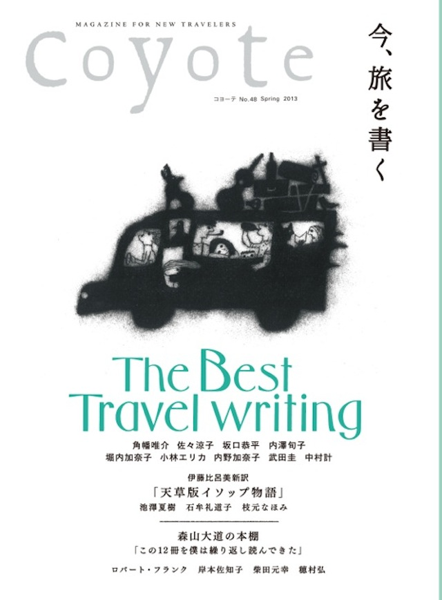COYOTE No.48 (今、旅を書く The Best Travel Writing)