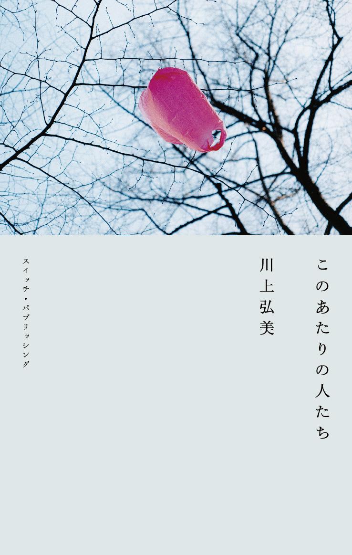 川上弘美『このあたりの人たち』