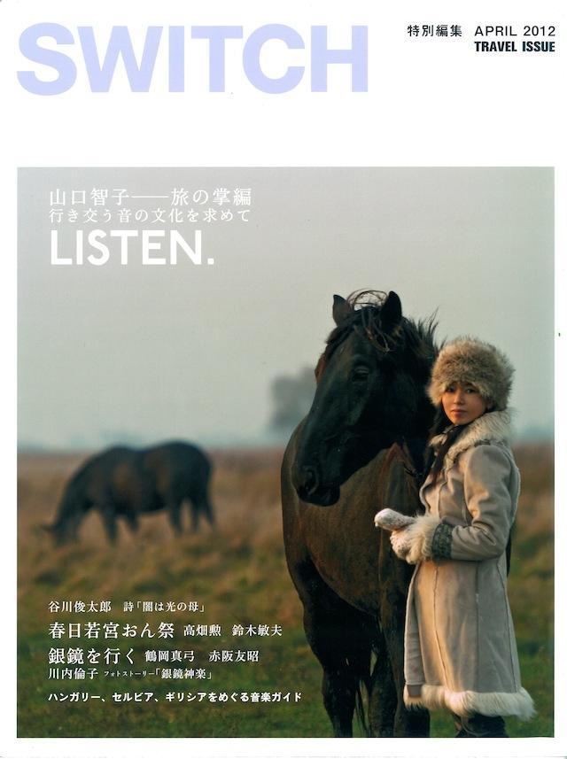 SWITCH特別編集号 2012 (LISTEN. 山口智子)