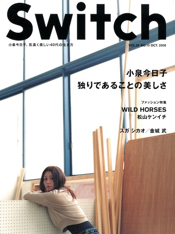 SWITCH Vol.26 No.10 (小泉今日子[独りであることの美しさ])