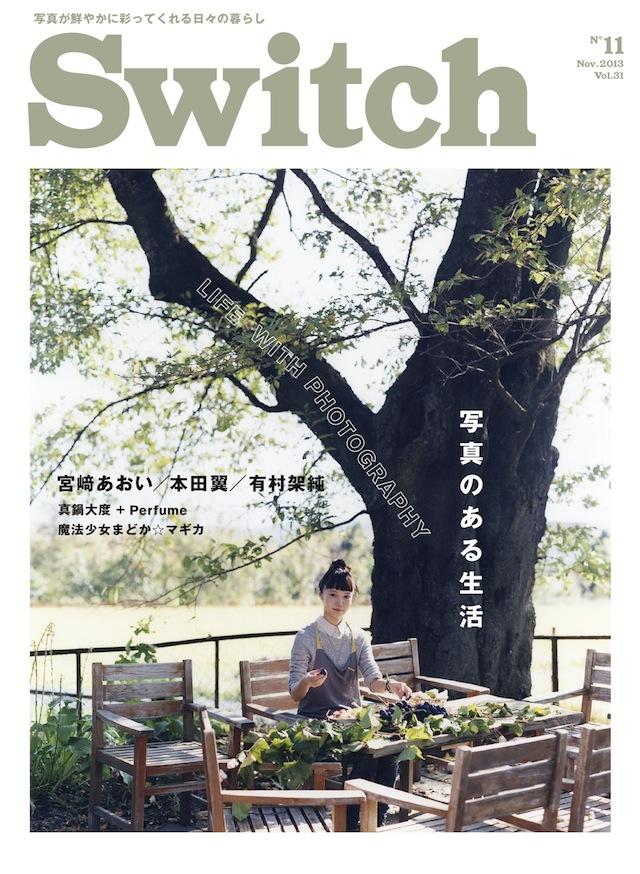 SWITCH Vol.31 No.11 (写真のある生活)