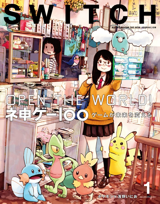SWITCH Vol.33 No.1�Ϳ�����1oo�������ब̤����Ѥ���