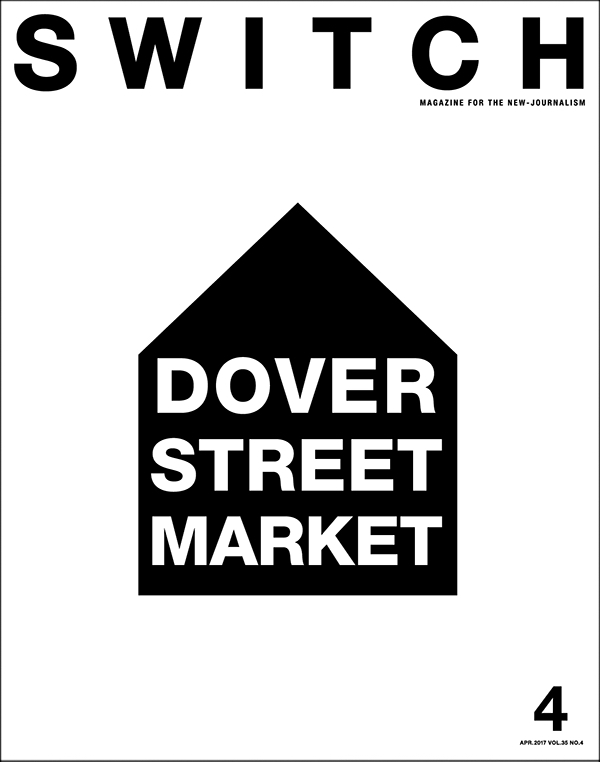 SWITCH Vol.35 No.4 DOVER STREET MARKET