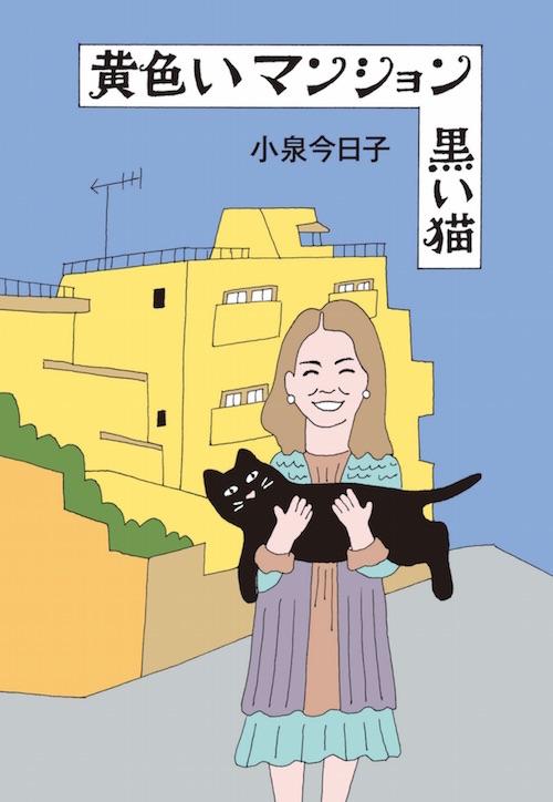 小泉今日子『黄色いマンション 黒い猫』