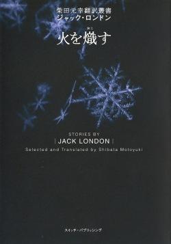 ジャック・ロンドン『火を熾す』(柴田元幸翻訳叢書) SWITCH ...