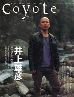 COYOTE No.27 (井上雄彦 バガボンド、水の里、火の国へ) SWITCH ...