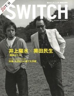 SWITCH Vol.23 No.12 (井上陽水...