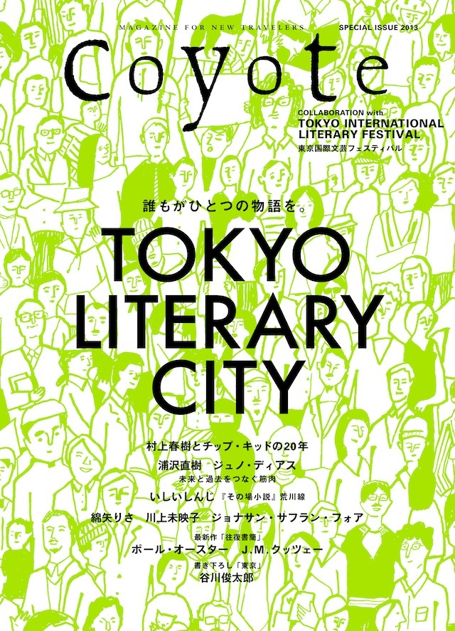 COYOTE特別編集号 2013 (TOKYO LITERARY CITY)