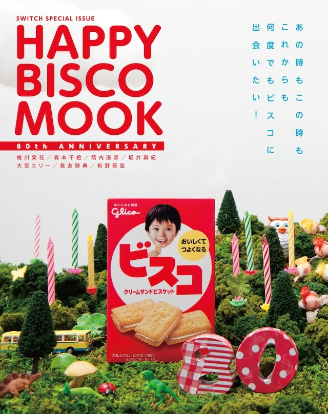 SWITCH特別編集号 2013 (HAPPY BISCO MOOK)