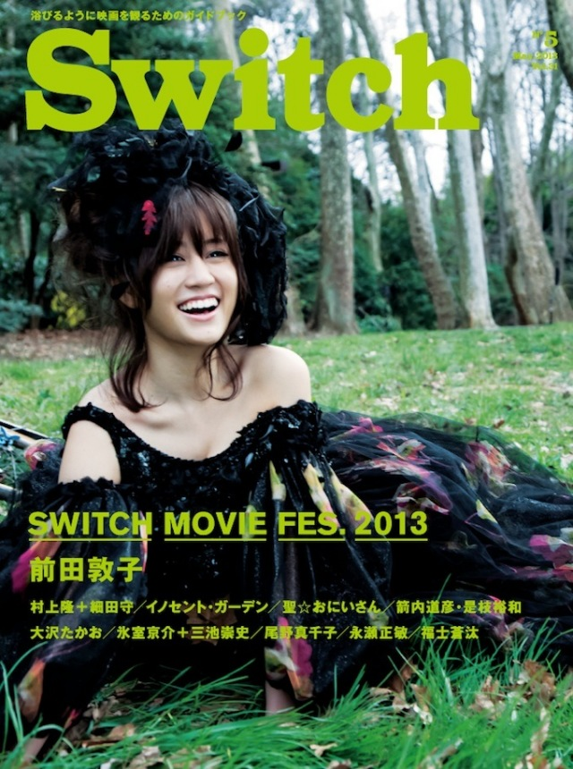 SWITCH Vol.31 No.5 (前田敦子 Switch Movie Fes.2013)