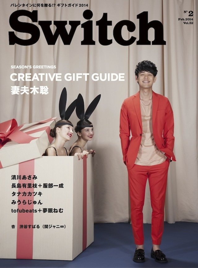 SWITCH Vol.32 No.2 (CREATIVE GIFT GUIDE 妻夫木聡)