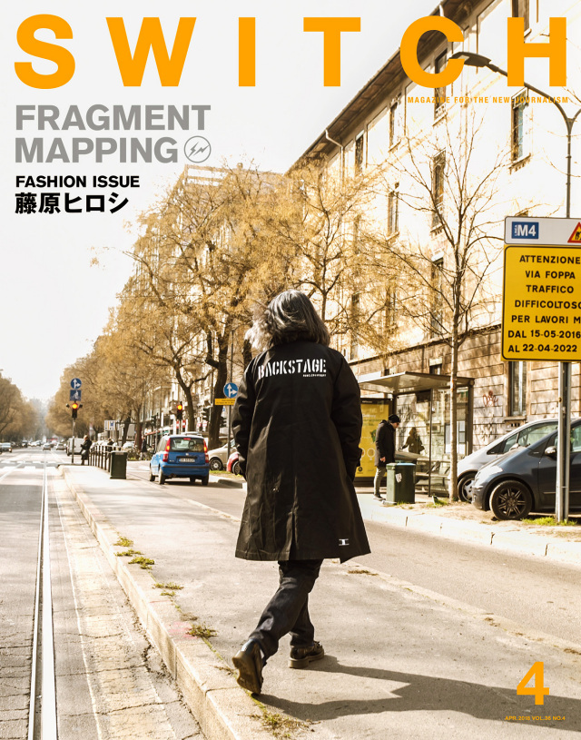 SWITCH Vol.36 No.4 特集:藤原ヒロシ FRAGMENT MAPPING