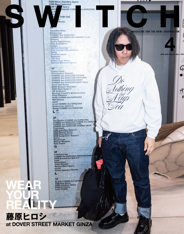 SWITCH Vol.37 No.4 特集 WEAR YOUR REALITY 藤原ヒロシ at DOVER STREET MARKET GINZA
