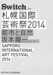 Switch別冊 札幌国際芸術祭2014 OFFICIAL GUIDEBOOK SIAF2014都市と自然