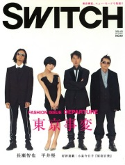 SWITCH Vol.25 No.10 (東京事変 [DEPARTURE])