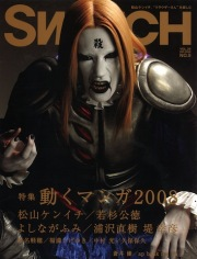SWITCH Vol.26 No.9 (松山ケンイチ[動くマンガ2008] )