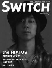 SWITCH Vol.28 No.7 (the HIATUS 細美武士の世界)