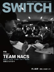 SWITCH Vol.30 No.5 (TEAM NACS―役者たちの日々)