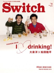 SWITCH Vol.31 No.4 (I love drinking! 大泉洋×松田龍平)